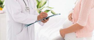 осмотр беременной гинекологом