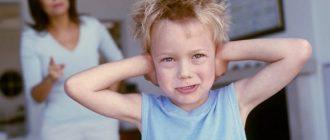 что делать ребенок не слушается