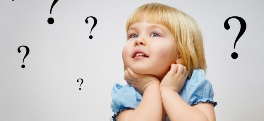 детские вопросы