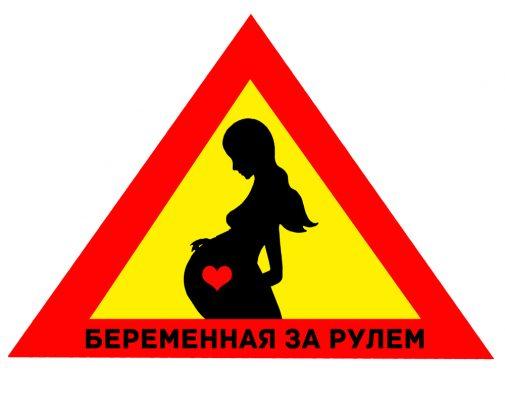 можно ли беременной ездить за рулем