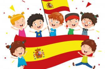 воспитание детей по-испански