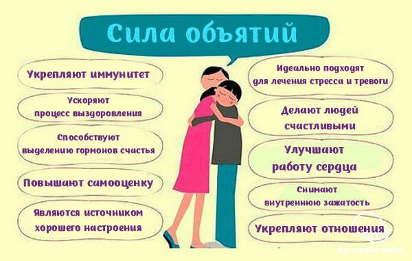 Польза обнимашек