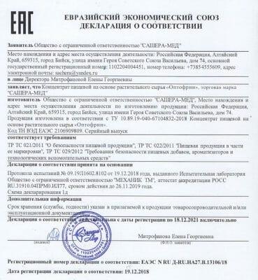 сертификат оптофрин