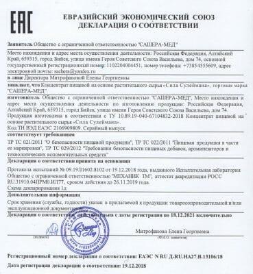 сертификат сила сулеймана