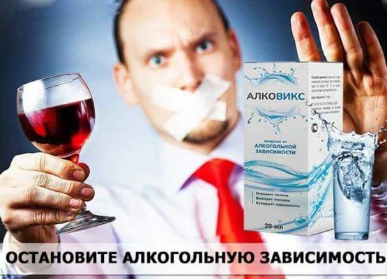 алковикс от алкозависимости